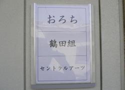 news_orochi01