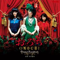 orochi_cd