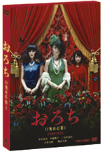 orochi_dvd