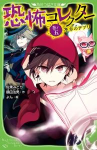 恐怖コレクター 巻ノ五 不幸のアプリ(12月15日発売)