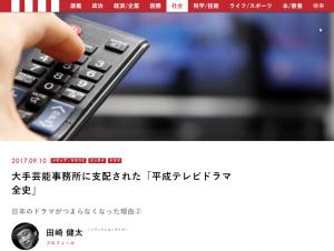 http://gendai.ismedia.jp/articles/-/52620