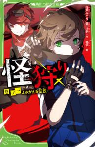 https://tsubasabunko.jp/product/kaigari/321901000362.html