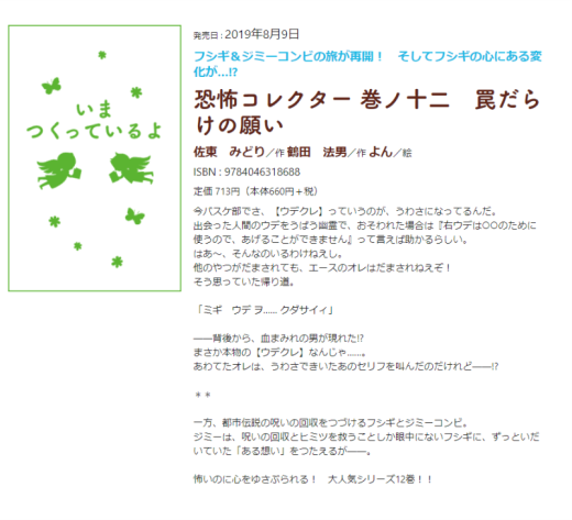 https://tsubasabunko.jp/product/321809000130.html