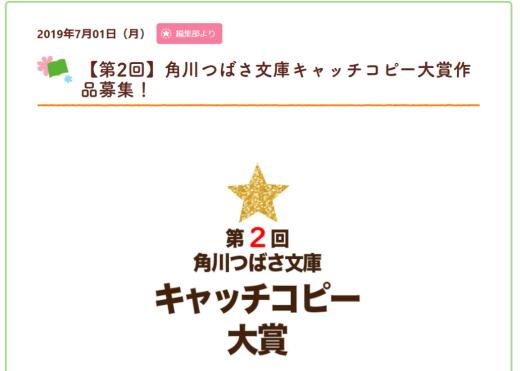 https://tsubasabunko.jp/blog/