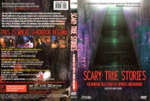 『ほん怖』DVD米国版ジャケット