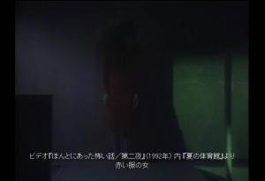 JHV『ほんとにあった怖い話』夏の体育館_赤い服の女テロップ入り