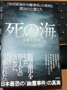 後藤宏行・著『死の海』(洋泉社)