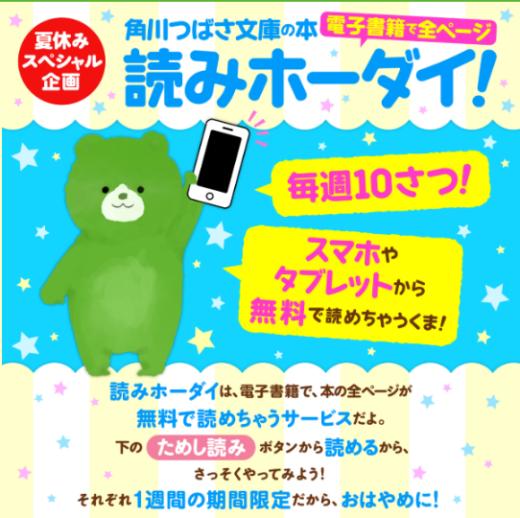 https://tsubasabunko.jp/special/Yomihodai.html?fbclid=IwAR2aXNhxDdnQyOAMX2NR-o33gH8Caxkv5QTUDbzIAc3jZwd0_b6j6-RIQHg