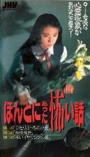 1991年7月発売 ビデオ『ほんとにあった怖い話』
