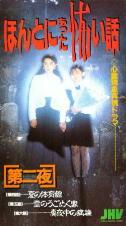 1992年1月発売 ビデオ『ほんとにあった怖い話/第二夜』