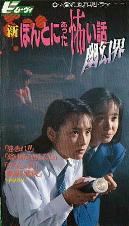 1992年7月発売 ビデオ『新・ほんとにあった怖い話/幽幻界』