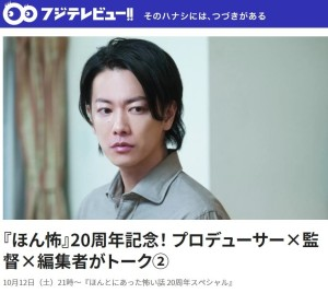 https://www.fujitv-view.jp/article/post-2357/