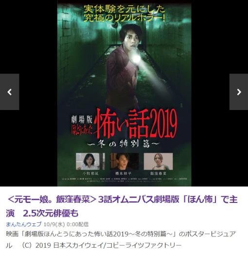 https://headlines.yahoo.co.jp/hl?a=20191008-00000031-mantan-ent.view-000/