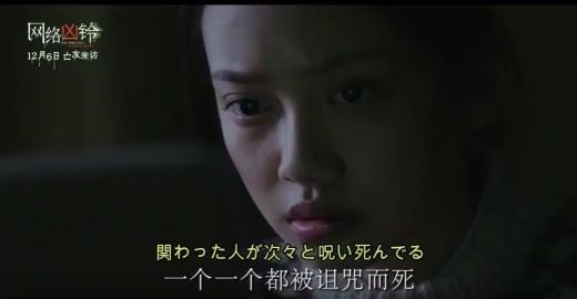 『网络凶铃』本予告(日本語字幕付き)サムネイル