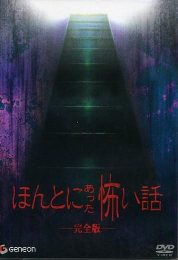 『ほん怖』DVDジャケット129
