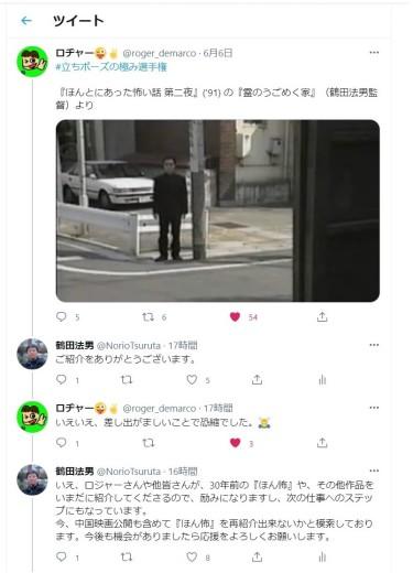 ロヂャーTwitter
