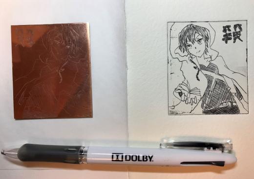 千野フシギ銅版&版画COPY