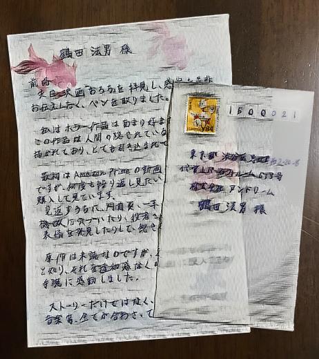 『おろち』へのファンレター(合成)1